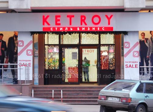 afc9fd464a4f Для вывески магазина одежды Ketroy изготовлены объемные буквы из акрила с  внутренней подсветкой неоном. Световой короб