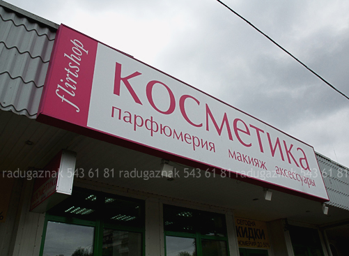 Сайт магазина косметики флирт