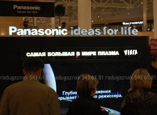 Изготовление торгового оборудования для «Panasonic»