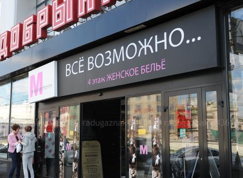 вывеска магазин женского белья